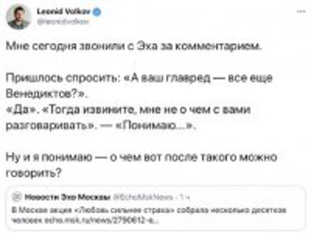 На «Эхе Москвы» забыли отработать заказ по акции с фонариками