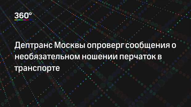 Дептранс Москвы опроверг сообщения о необязательном ношении перчаток в транспорте