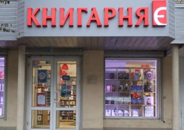 «Патриотизм зависит от направления финансовых потоков». Сеть «Е» отказывается от украинской книги