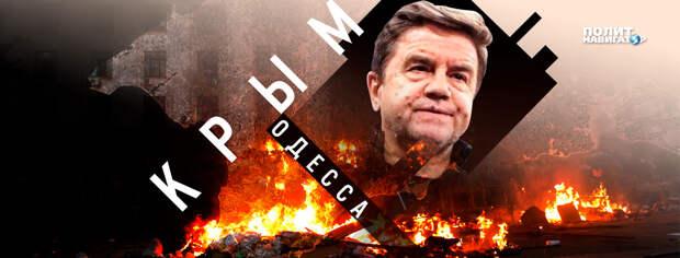 «Простите нам сожжение людей в Одессе и пустите в Крым!» – «оригинал» Карасёв