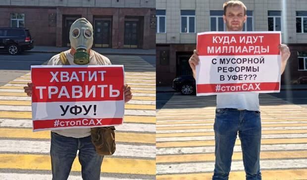 После пожара насвалке вЧеркассах уфимцы создали движение «СтопСАХ»