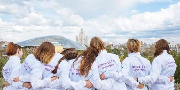 Молодежное добровольчество активно развивается в Москве — Сергунина Фото: В. Новиков mos.ru