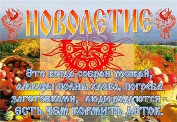 Новолетие 7529 СМЗХ: Что несёт в себе новый год для славян