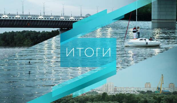 Три субботние новости Омска, раскрывающие подробности главных событий минувшего дня
