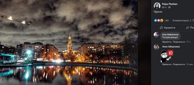 Фото дня: Амбулаторный пруд в ночное время