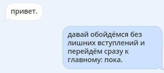 СМС-бомба! Поднимаем настроение!
