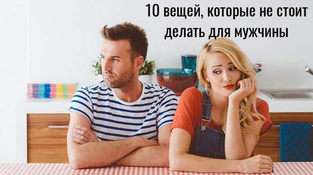 10 заповедей сильной женщины, или чего не стоит делать ради мужчины