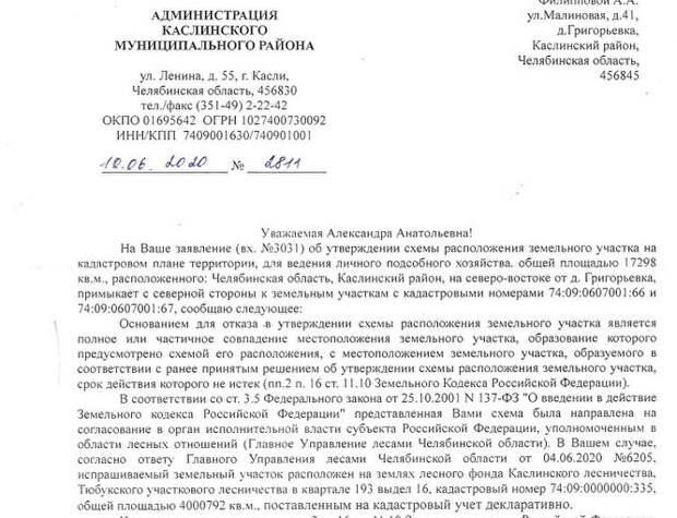 По словам фермера, власти Каслинского района на все запросы отвечают отказами