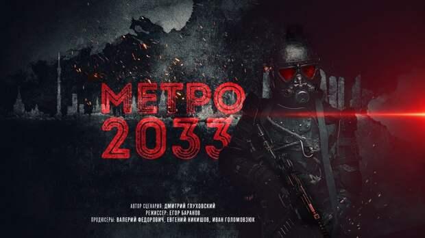 Егор Баранов экранизирует «Метро 2033»