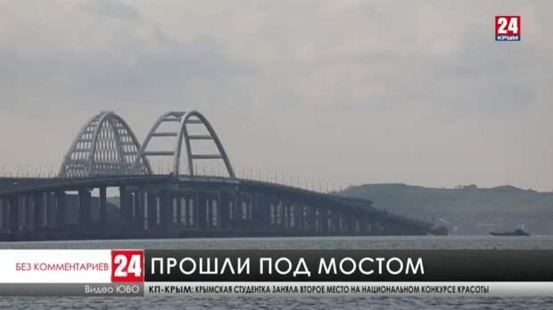 Корабли Каспийской флотилии прошли под Крымским мостом