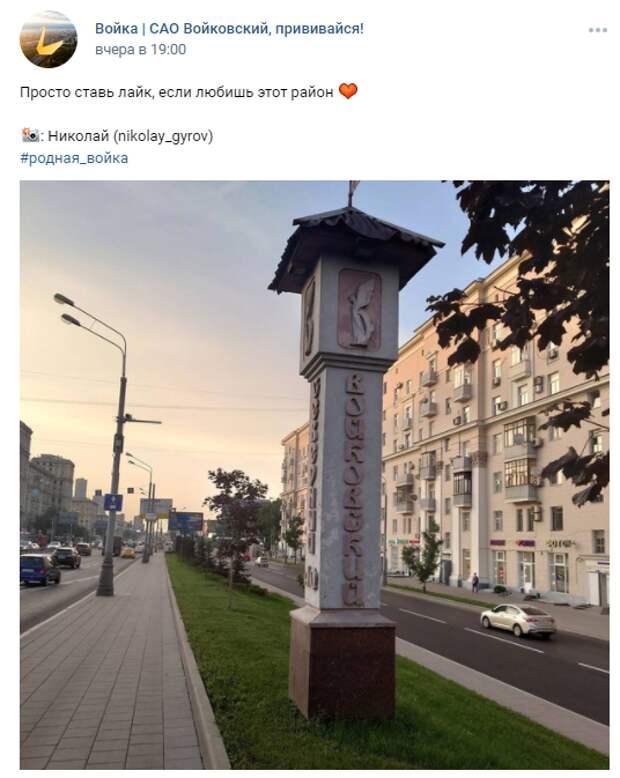Фото дня: окрестности района Войковский