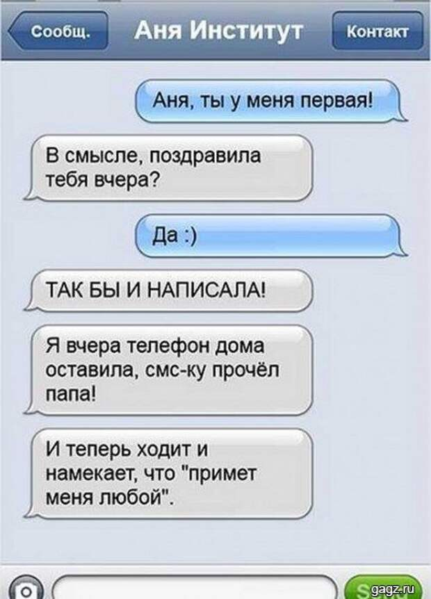 podborka_horoshego_nastroeniya_gagz_ru_001490