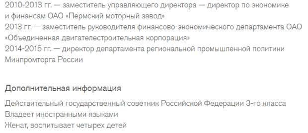 Врио губернатора Севастополя приободрил чиновников – две недели они могут спать спокойно (фото, скриншоты)