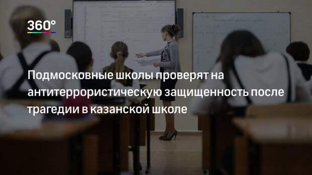 Подмосковные школы проверят на антитеррористическую защищенность после трагедии в казанской школе