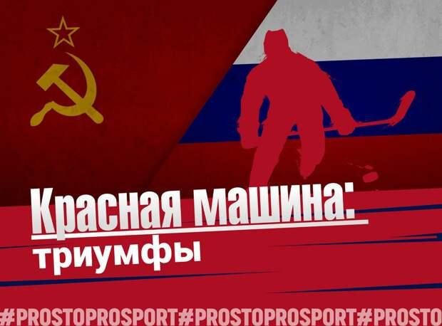 Триумфы «Красной Машины»: ЧМ-1979, тотальное доминирование