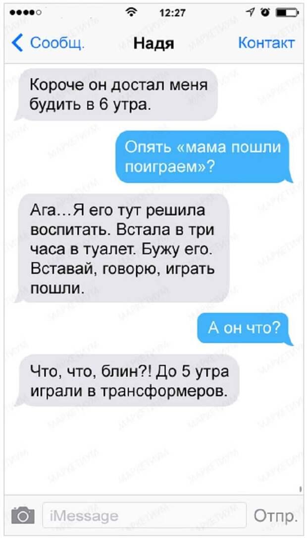 Несколько очень неожиданная СМС