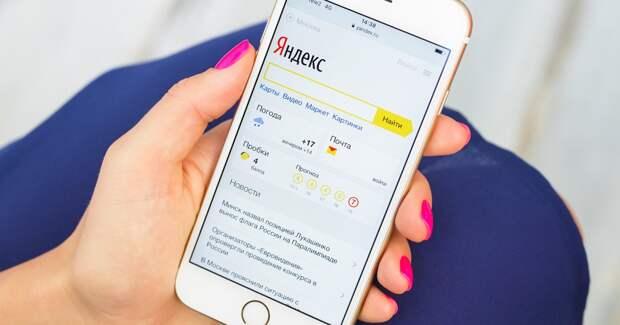 ФАС оштрафовала «Яндекс» за ненадлежащую рекламу