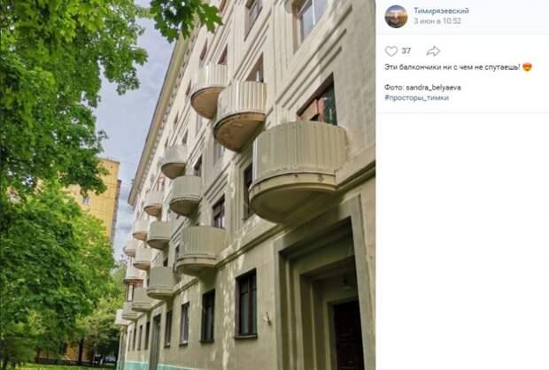 Фото дня: резные балконы-ячейки в Тимирязевском