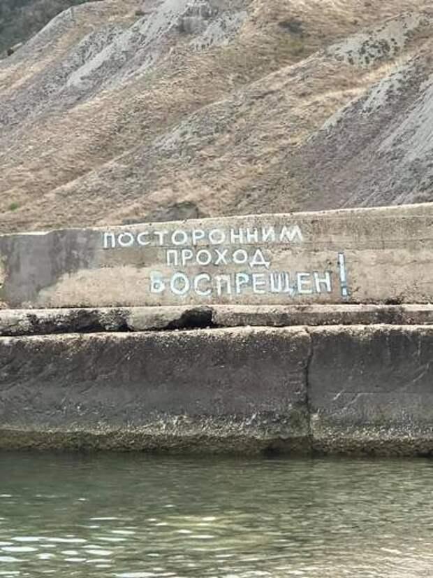 Чей Крым? Наш или Ваш? Жрите, что вам дают