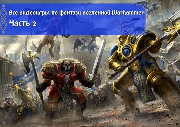 Все видеоигры по фентэзи вселенной Warhammer. Часть 2