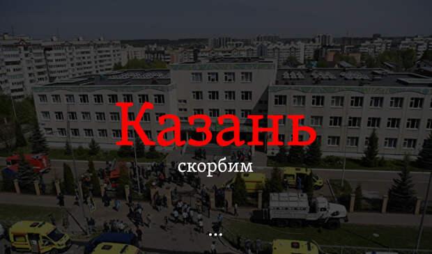 В школе № 175 в Казани произошла стрельба.