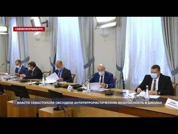 Власти Севастополя обсудили антитеррористическую безопасность в школах