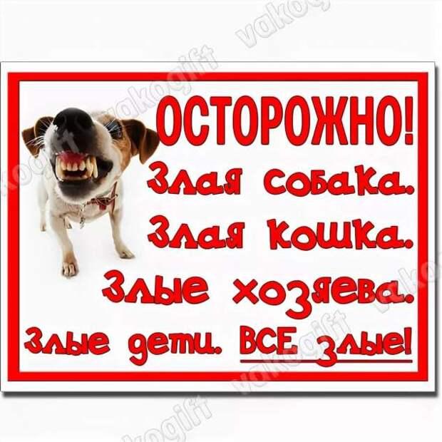 Предупреждающие таблички. Прикольные. Подборкаchert-poberi-tablichki-52430901072020-3 картинка chert-poberi-tablichki-52430901072020-3