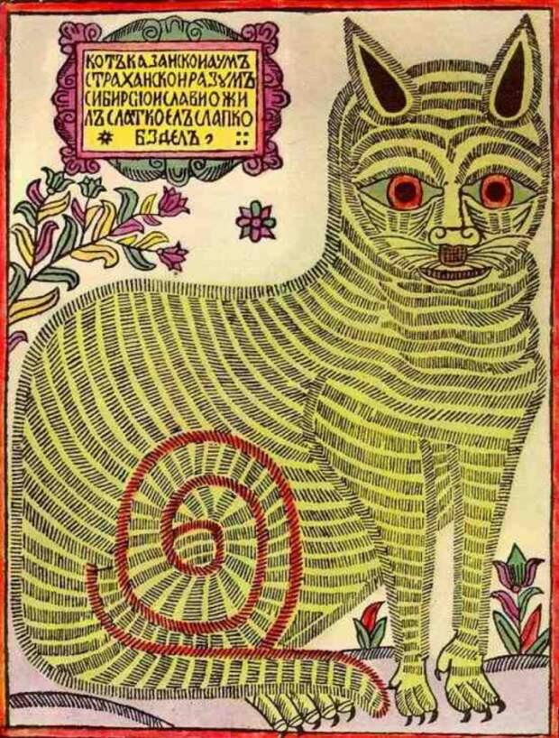 Котики на Руси