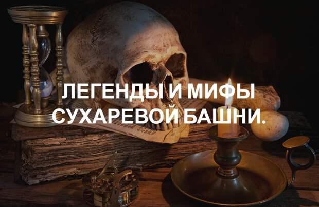 Легенды и мифы Сухаревской башни
