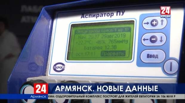 В Крыму озвучили новые данные о ситуации в Армянске