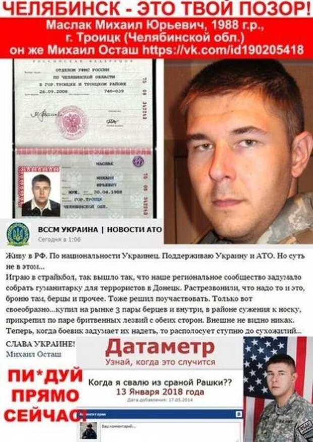 Он будет лежать в палате с прочими «героями Украины»: