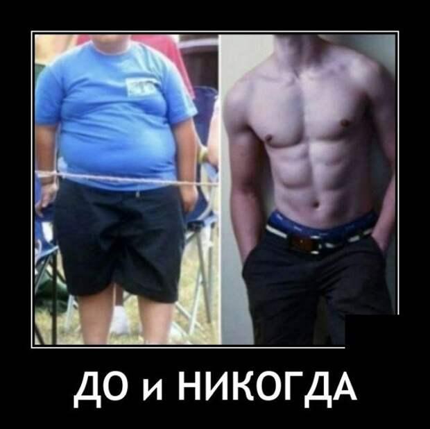 Демотиватор про похудение