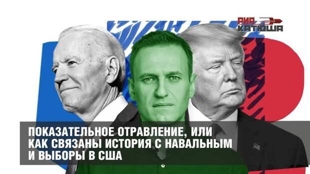 Показательное отравление, или как связаны история с Навальным и выборы в США
