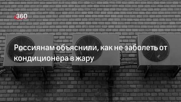 Россиянам объяснили, как не заболеть от кондиционера в жару