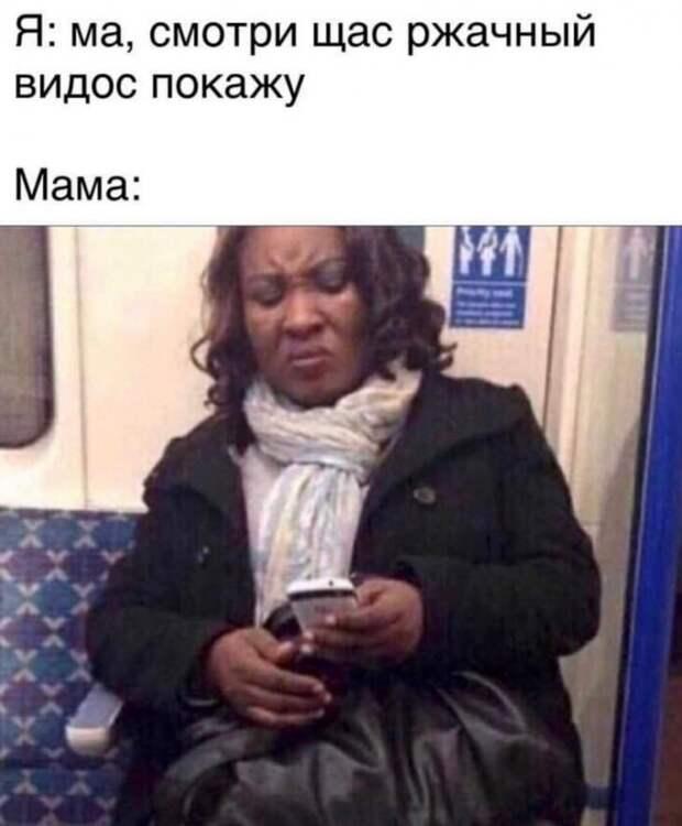 МЕМЫ +