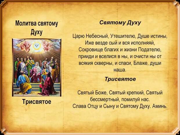 """Молитва Святому Духу (""""Царю Небесный, Утешителю, Душе истины, Иже везде..."""") (молитвослов)"""