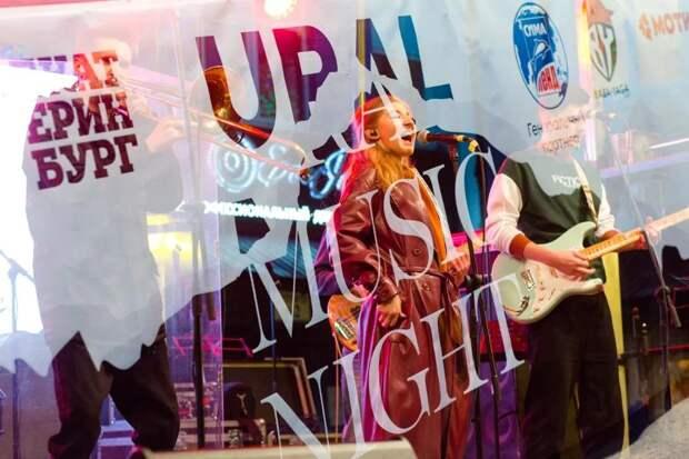 Команда Ural Music Night объявила конкурс музыкальных журналистов