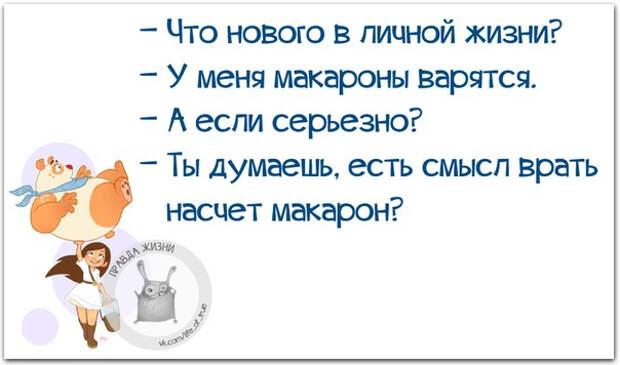 1426189707_frazki-21 (604x356, 133Kb)
