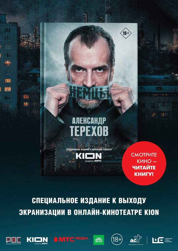 Сериал «Немцы» дарит романы в кинообложке