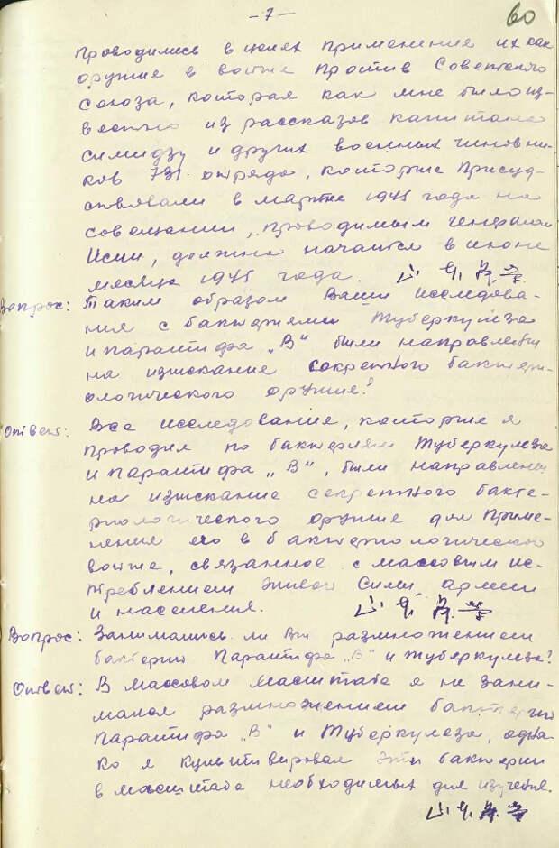 ФСБ рассекретила документы о подготовке Японии к биологической войне против СССР