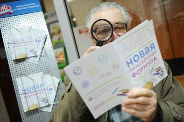 Союз пенсионеров одобрил решение о замене индексации пенсий разовой выплатой