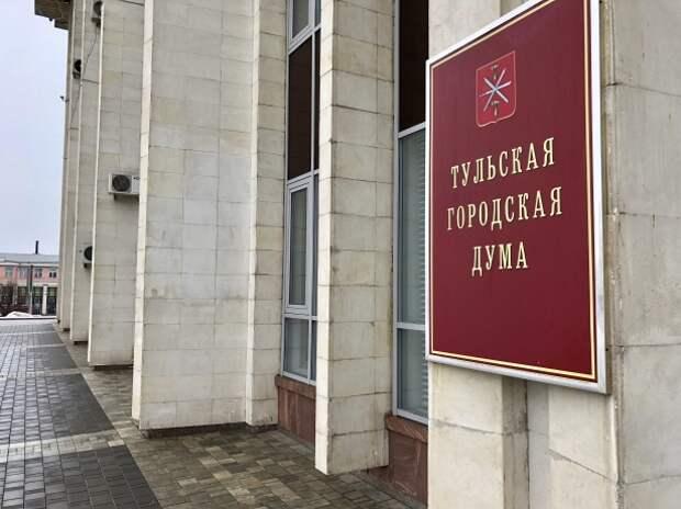 Тульские депутаты введут дистанционное собеседование для кандидатов в случае ЧС