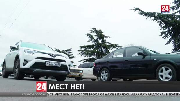 Как в Крыму решают проблему с нехваткой парковок?