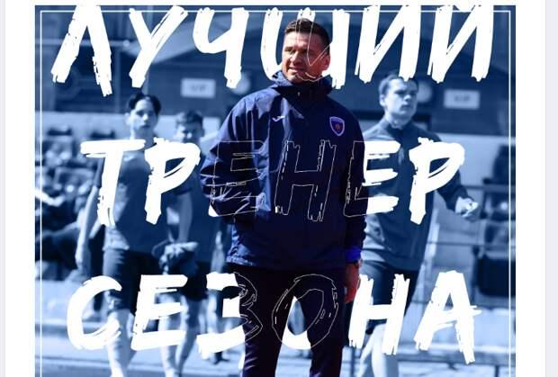 Футбольный тренер из клуба «Строгино» признан лучшим в юношеской лиге