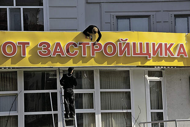 Застройщики продолжают разоряться. Защитить дольщиков, должен новый закон, уже 13-й по счету. Фото: Nikolay Gyngazov/Russian Look