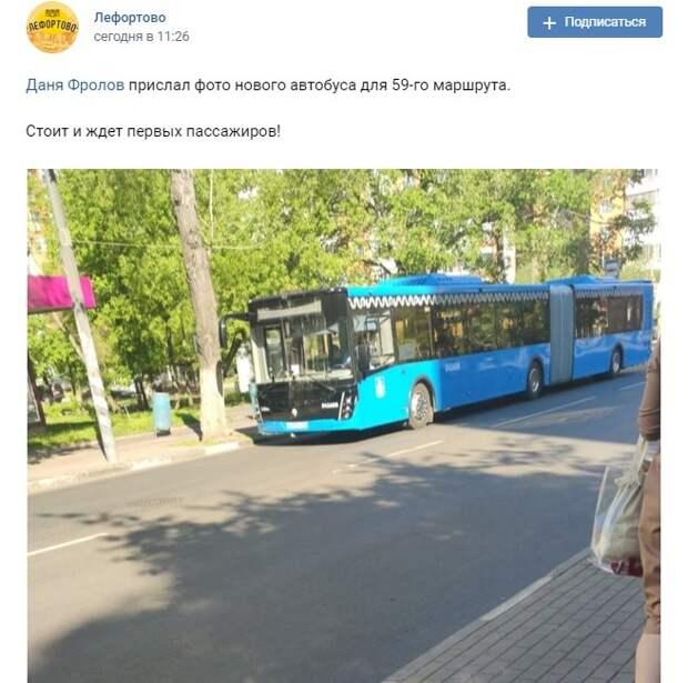 На улицы Лефортова вышли новые автобусы повышенной вместимости