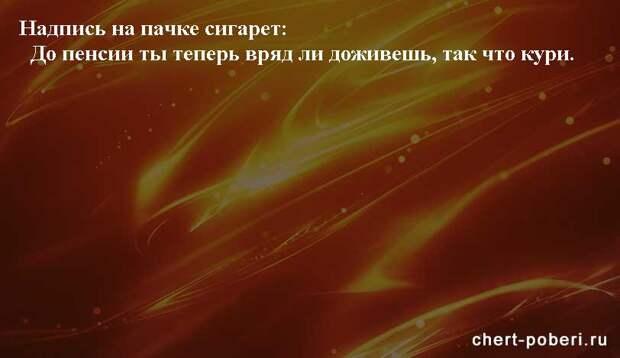 Самые смешные анекдоты ежедневная подборка chert-poberi-anekdoty-chert-poberi-anekdoty-31421212102020-17 картинка chert-poberi-anekdoty-31421212102020-17