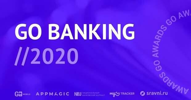 Вышел ежегодный отчет Go Banking: агентство Go Mobile определило лучшие мобильные приложения банков