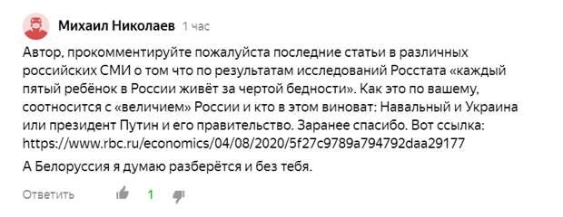 Российские дети голодают. Виноват, понятно, Путин