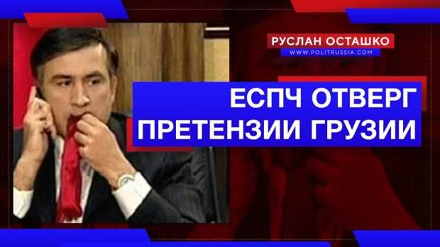 ЕСПЧ отверг претензии Грузии к России